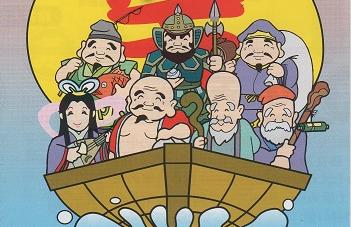 « Défilé déguisé pour Shichifukujin, les Sept Diviniés du Bonheur, à Yono »のイメージ